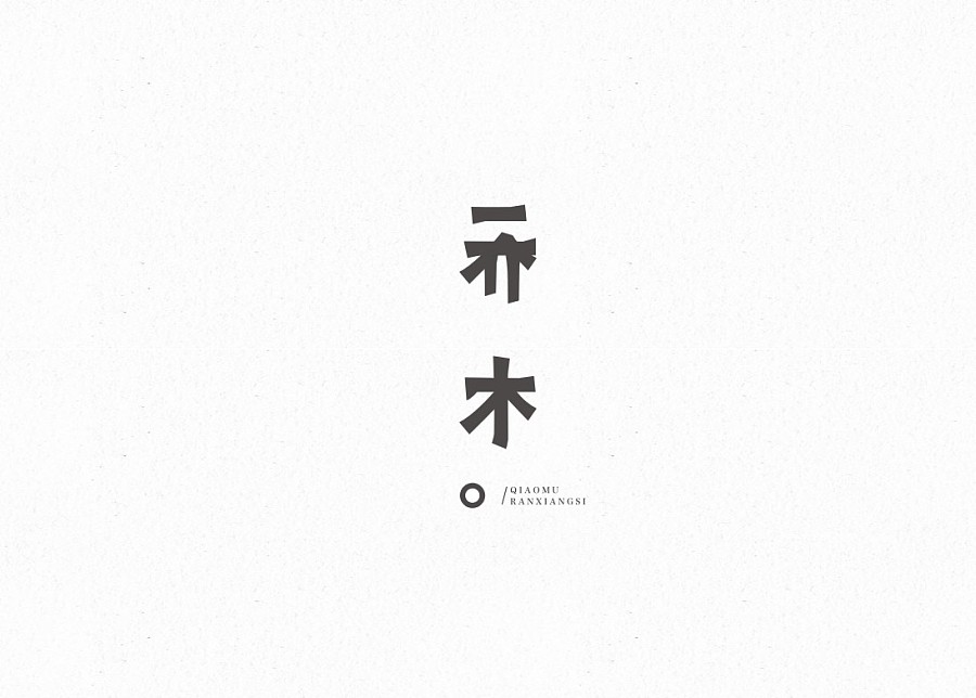 chinesefontdesign.com 2016 12 12 20 38 42 74P High quality Chinese fonts logo style design
