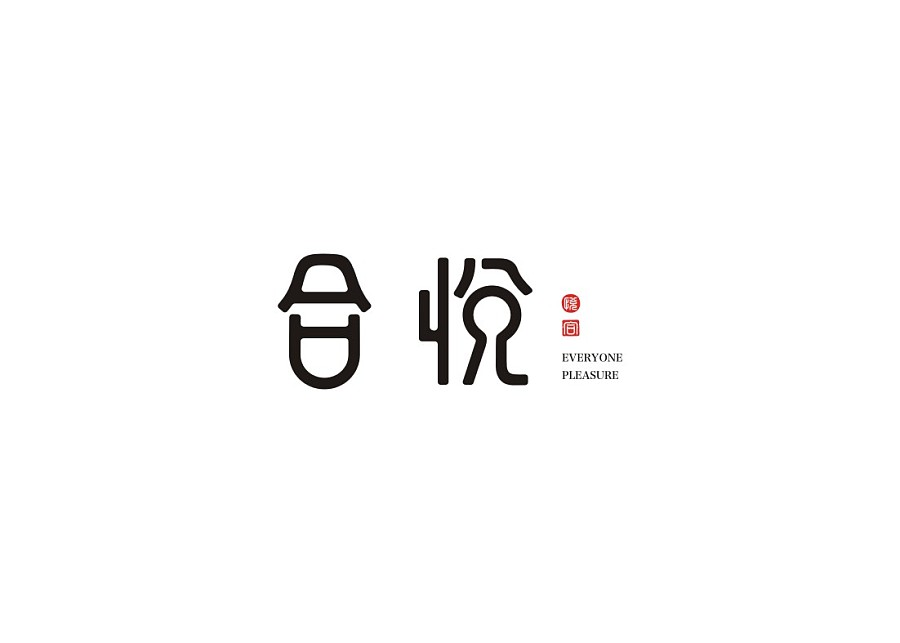 chinesefontdesign.com 2016 12 12 20 38 59 1 74P High quality Chinese fonts logo style design