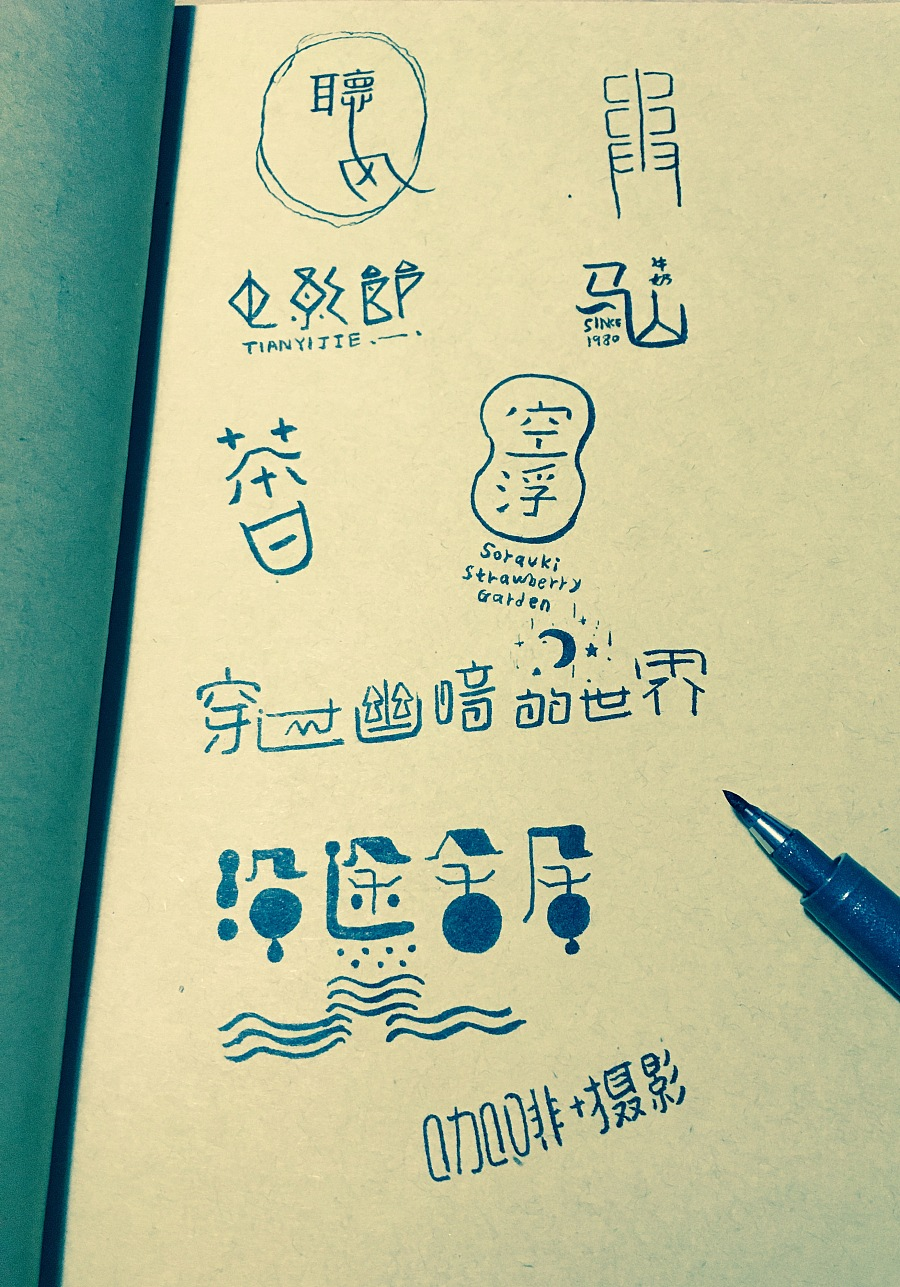 15P Chinese fonts logo creative writing process