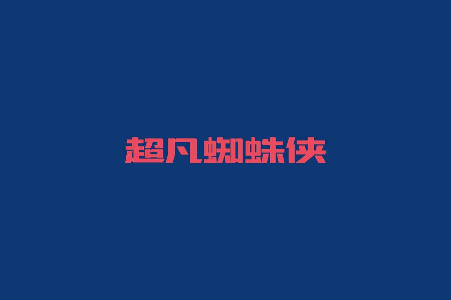 chinesefontdesign.com 2016 12 15 20 23 36 61P 2015 2016 year Chinese fonts logo design