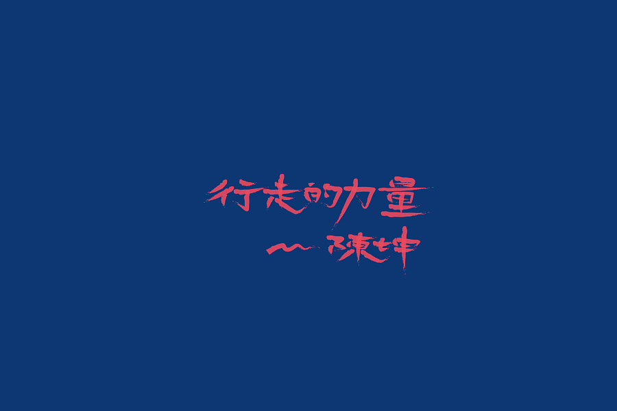 61P 2015-2016 year Chinese fonts logo design