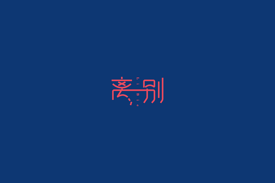 61P 2015-2016 year Chinese fonts logo design