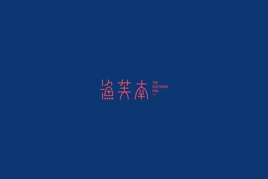 chinesefontdesign.com 2016 12 15 20 24 05 61P 2015 2016 year Chinese fonts logo design