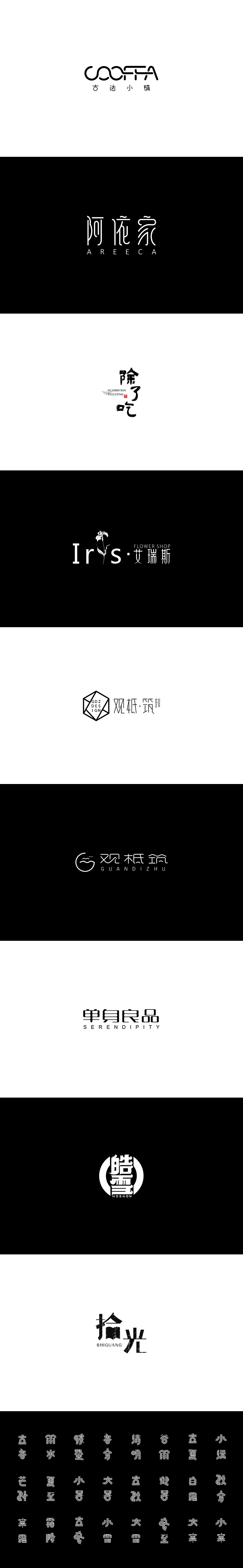 60+ Large number of Chinese fonts logo design