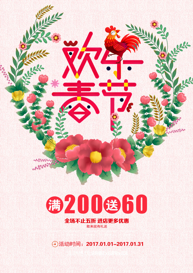 chinesefontdesign.com 2016 12 16 09 58 57 2017 The Chinese New Year poster design PSD to download psd
