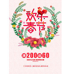 Permalink to 2017 The Chinese New Year poster design PSD to download