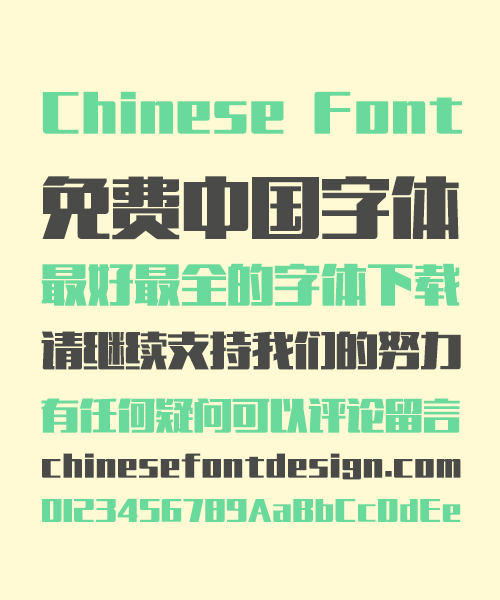 chinesefontdesign.com 2016 12 17 18 45 38 Take off&Good luck Dream Bold Figure Chinese Font Simplified Chinese Fonts Simplified Chinese Font Bold Figure Chinese Font