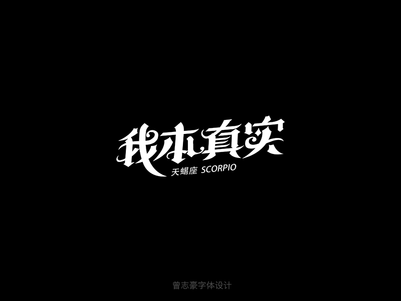 chinesefontdesign.com 2016 12 17 20 26 18 The zodiac Chinese font style design