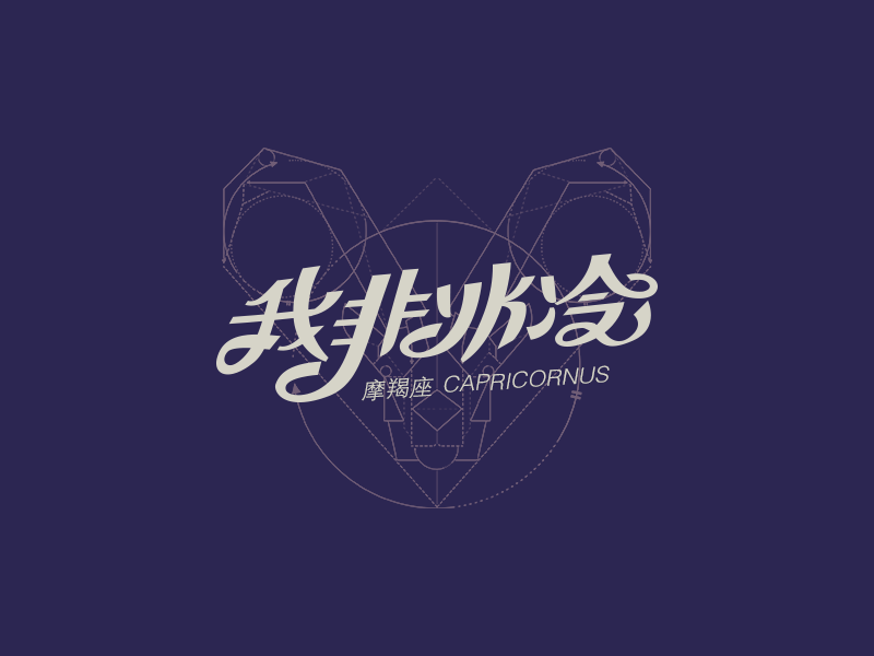 chinesefontdesign.com 2016 12 17 20 26 23 The zodiac Chinese font style design