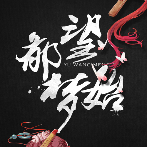 chinesefontdesign.com 2016 12 17 20 28 19 1 Traditional art painting and Chinese calligraphy