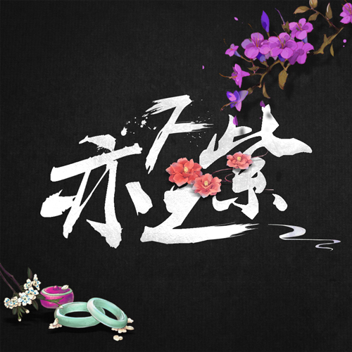chinesefontdesign.com 2016 12 17 20 28 21 Traditional art painting and Chinese calligraphy