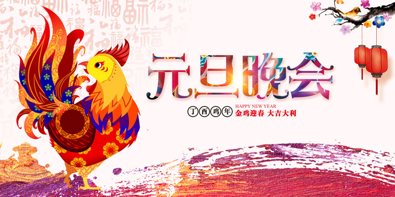 Happy New Year, 2017 traditional Chinese posters to celebrate psd