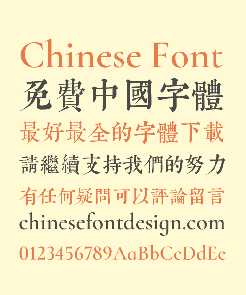 chinesefontdesign.com 2016 12 18 10 30 00 Wen Yue Classical (Prohibit commercial use) Song (Ming) Typeface Chinese Font Traditional Chinese Fonts Song (Ming) Typeface Chinese Font Simplified Chinese Font