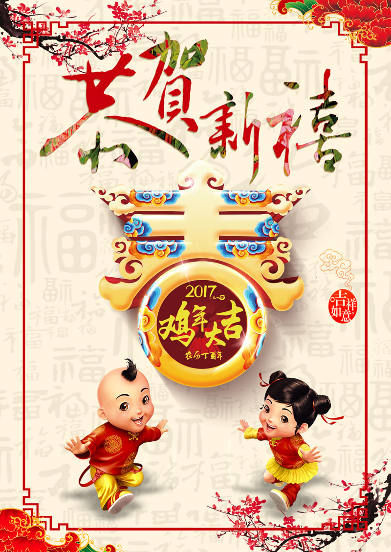 Happy Chinese New Year of 2016 Lucky as PSD poster download