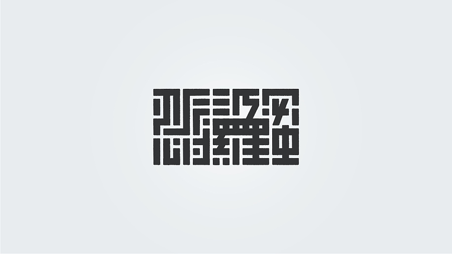 26P Chinese Buddhism theme in Chinese typeface design