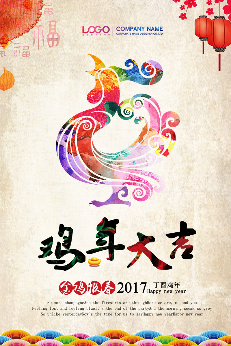 Poster design download - 2017 The Chinese New Year Poster Design Psd Free Download