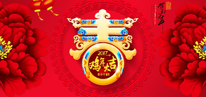 Happy Chinese New Year PSD files to download