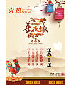The elements of Chinese New Year posters PSD free download with Chinese characteristics