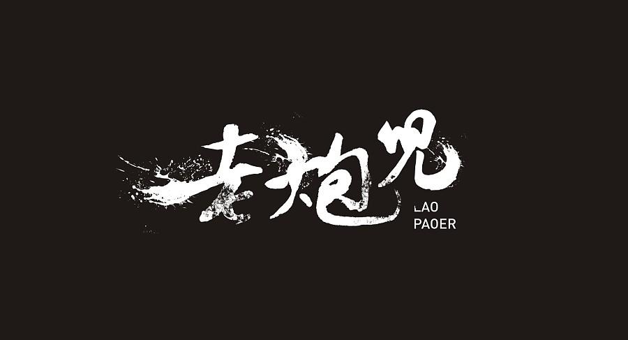 7P   '老炮儿'   '爱情买卖'   Chinese font design scheme
