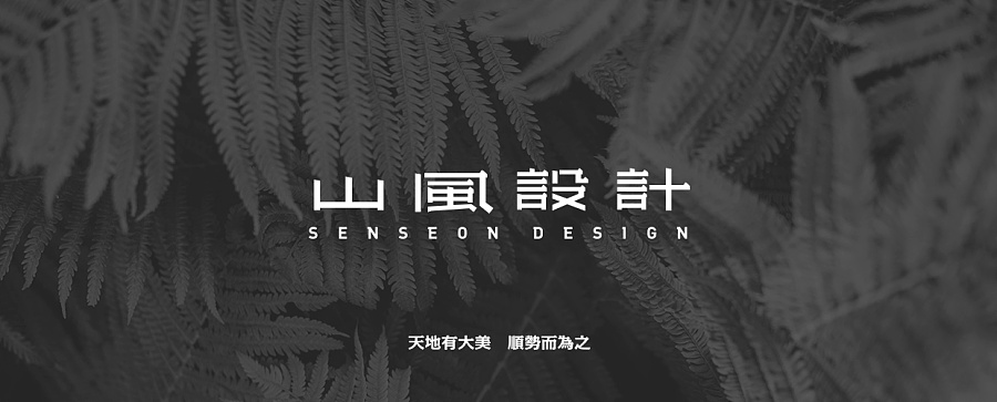 chinesefontdesign.com 2016 12 20 20 46 08 The avant garde Chinese fonts logo design direction