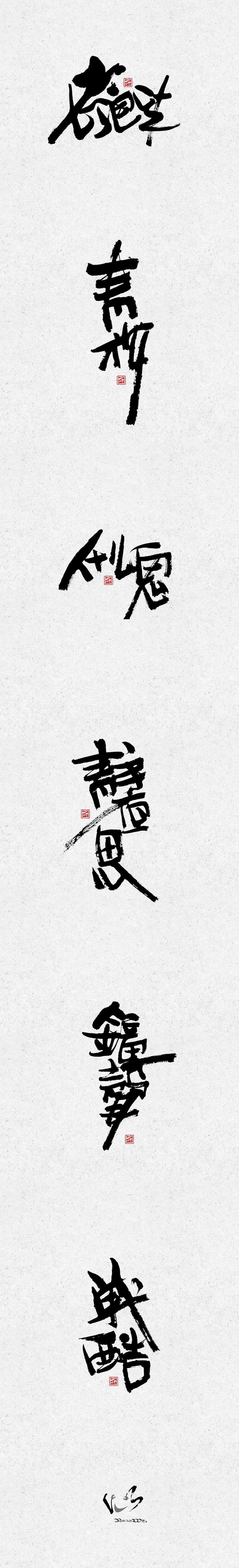 chinesefontdesign.com 2016 12 20 21 33 39 Enjoy traditional Chinese brush fonts