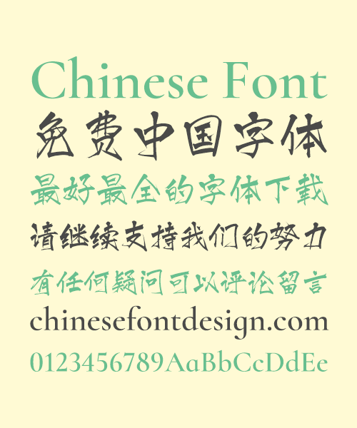 chinesefontdesign.com 2016 12 21 16 18 28 Wen Yue Loong(Prohibit commercial use) w5 Chinese Font Simplified Chinese Simplified Chinese Font Art Chinese Font