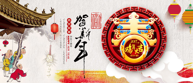 In 2017, the Chinese traditional New Year posters PSD download design material