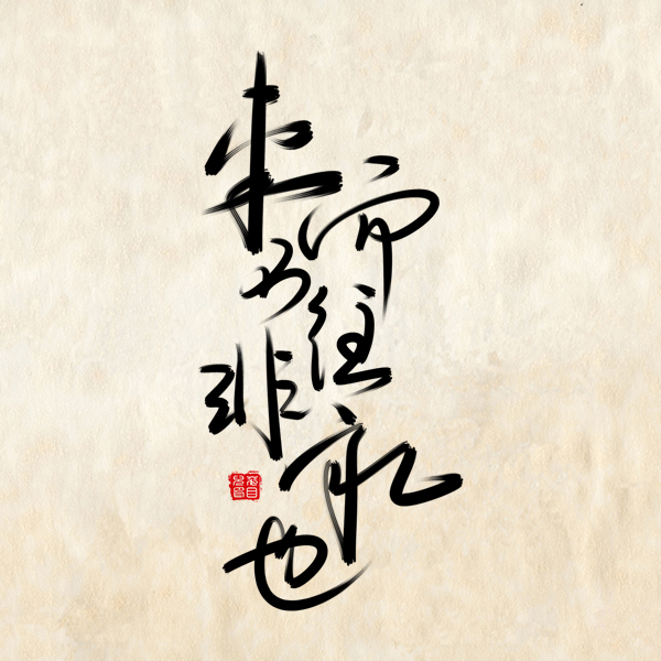 chinesefontdesign.com 2016 12 21 18 44 59 1 7P The traditional Chinese ink painting font style
