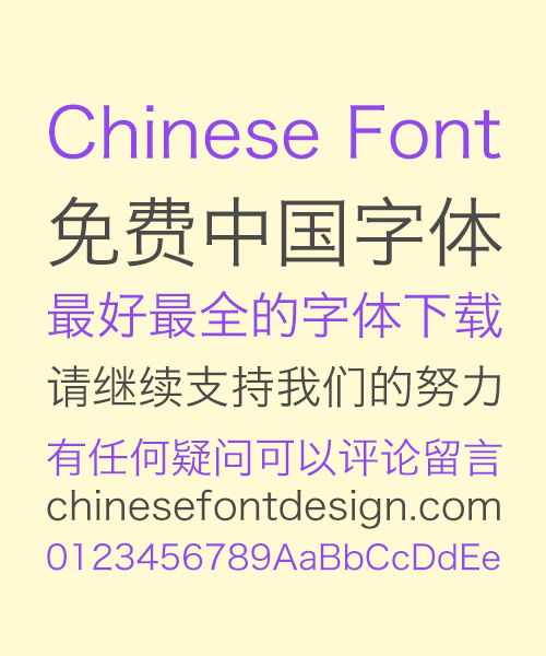 Ilex chinensis Sims Bold Figure Chinese Font-Simplified Chinese Fonts