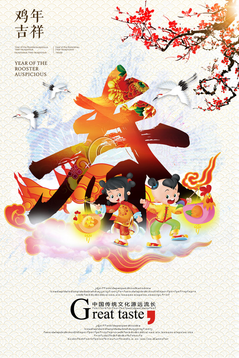 chinesefontdesign.com 2016 12 22 09 54 37 The classic Chinese New Year 2017 poster design case PSD for free download
