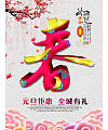Chinese New Year Spring Festival poster PSD design scheme