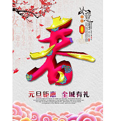 Permalink to Chinese New Year Spring Festival poster PSD design scheme