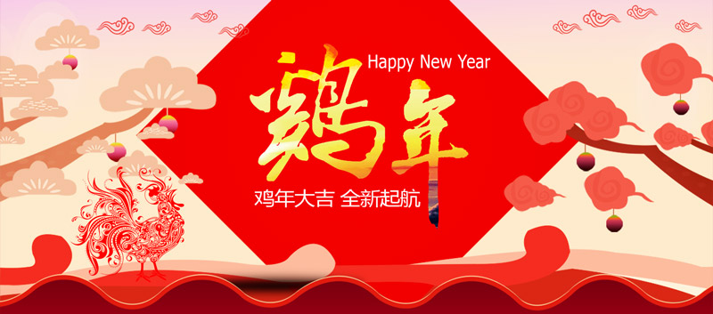 chinesefontdesign.com 2016 12 24 16 28 03 About the cock theme of the Chinese New Year poster design PSD to download