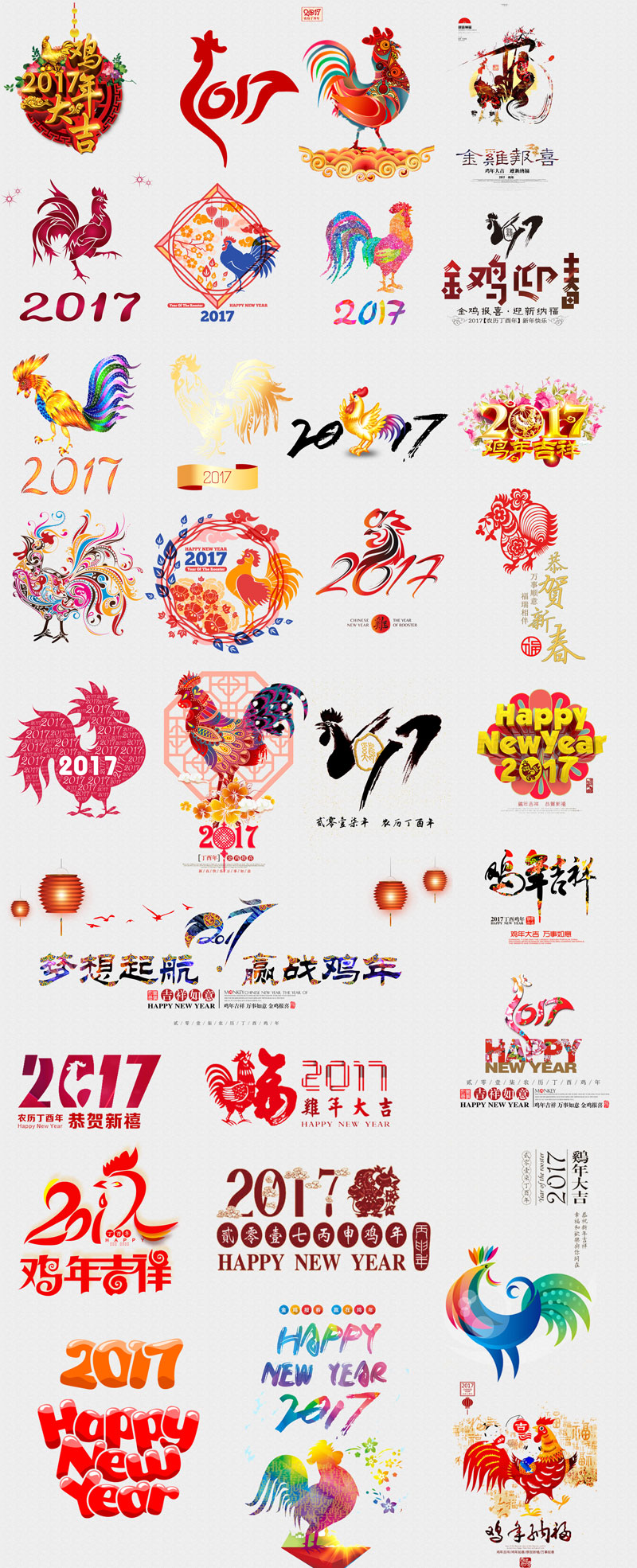 chinesefontdesign.com 2016 12 24 16 57 24 2017 About Chinas rooster graphic logo design PSD Free download