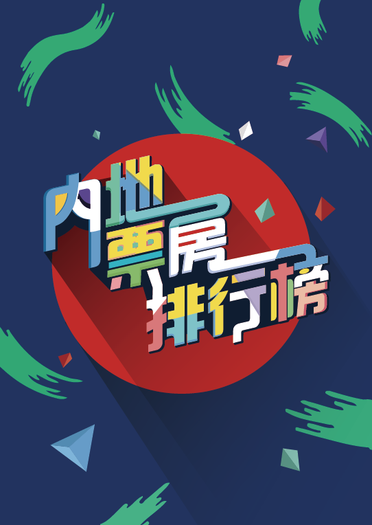 chinesefontdesign.com 2016 12 24 20 24 08 13 Wonderful Chinese fonts logo design