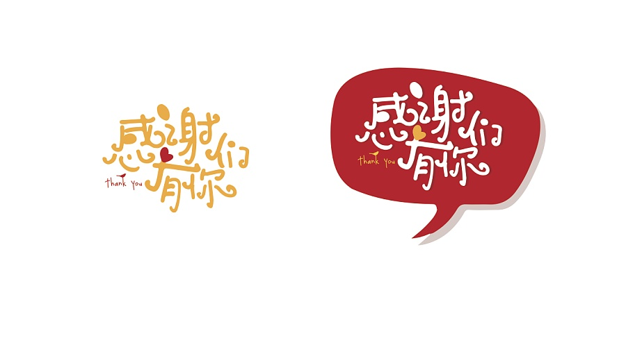 chinesefontdesign.com 2016 12 24 20 24 11 13 Wonderful Chinese fonts logo design