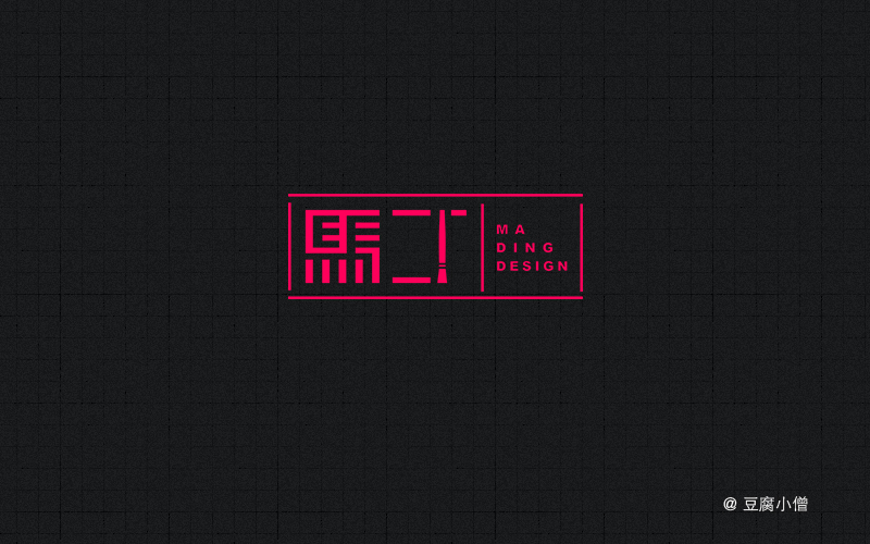26P New Chinese fonts logo design of deformation