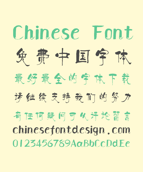 Han Yi (Prohibit commercial use) Ink Brush (Writing Brush) Chinese Font-Simplified Chinese Fonts