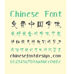 Permalink to Han Yi (Prohibit commercial use) Ink Brush (Writing Brush) Chinese Font-Simplified Chinese Fonts