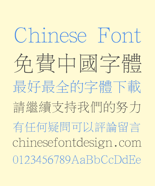 Han Yi Newspaper Song (Ming) Typeface Chinese Font-Traditional Chinese Fonts