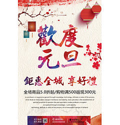 Permalink to Happy New Year 's Day New Year Poster PSD