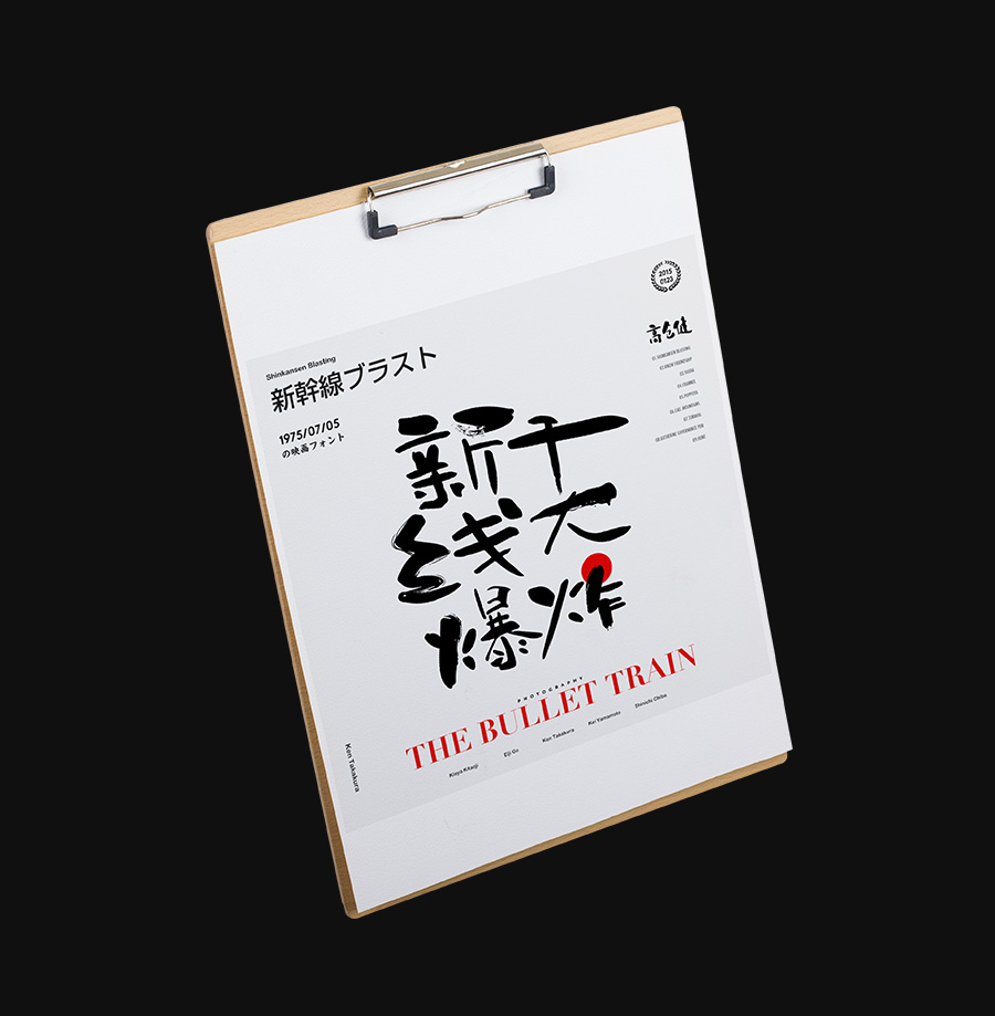 11P Chinese calligraphy appreciation of movie title