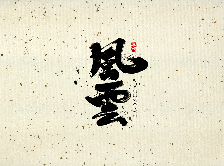 10P Admiration of Chinese traditional ink painting calligraphy font display