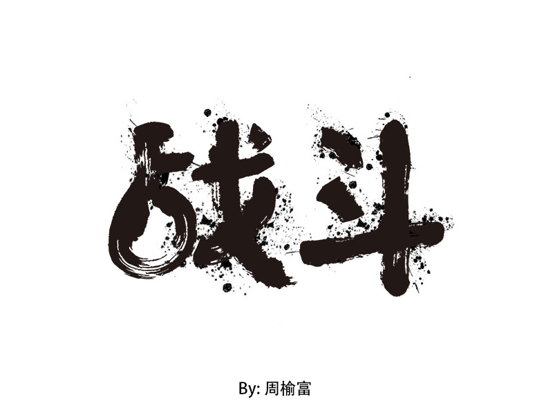 110+ Wonderful idea of the Chinese font logo design #.93