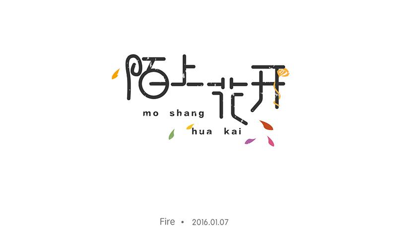 110+ Wonderful idea of the Chinese font logo design #.93