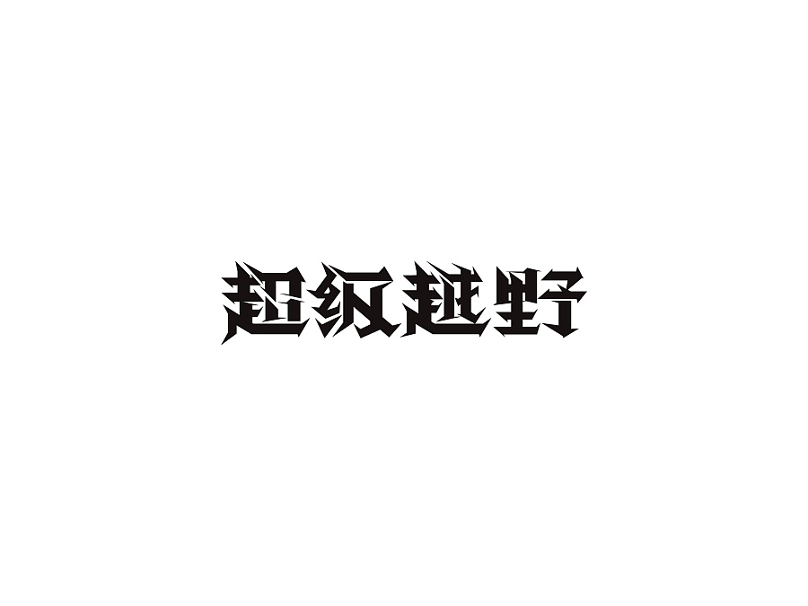 116+ Wonderful idea of the Chinese font logo design #.92