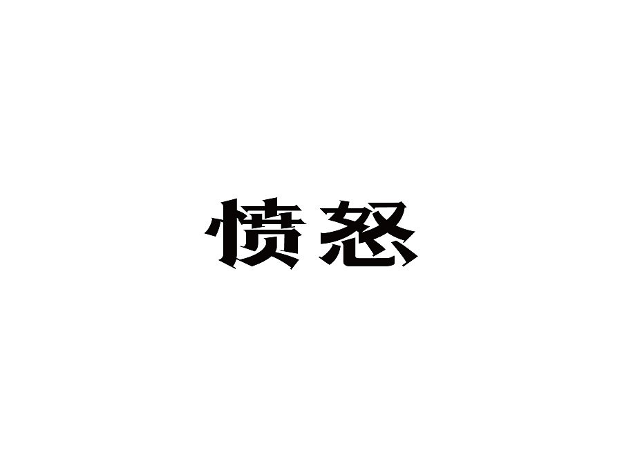 116+ Wonderful idea of the Chinese font logo design #.92