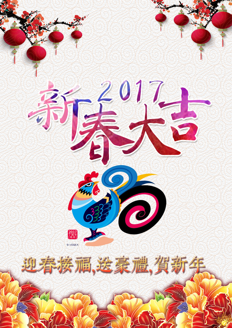 Happy Chinese New Year posters 2017 PSD material for free download
