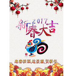 Permalink to Happy Chinese New Year posters 2017 PSD material for free download