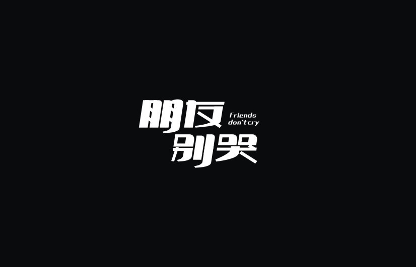 chinesefontdesign.com 2016 12 29 20 59 36 1 50+ Wonderful idea of the Chinese font logo design #.94